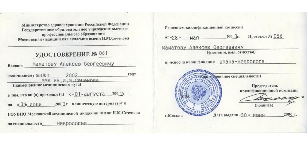 4 - Сайт бесплатных материалов доктора Алексея Маматова