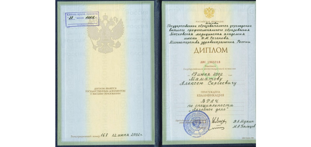 5 - Сайт бесплатных материалов доктора Алексея Маматова