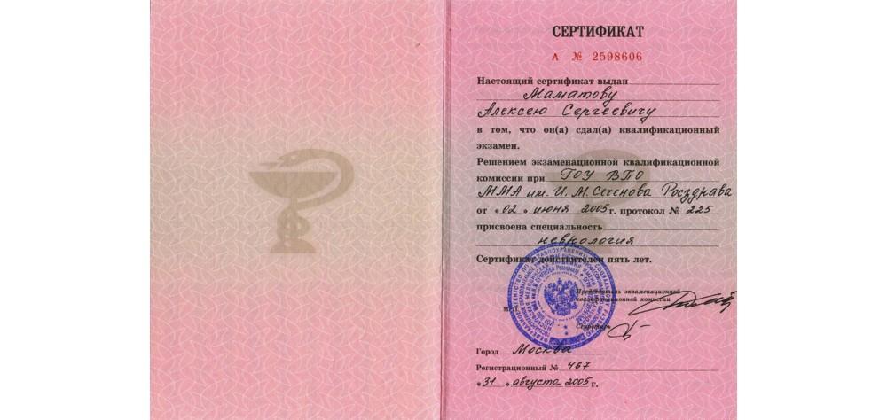 7 - Сайт бесплатных материалов доктора Алексея Маматова