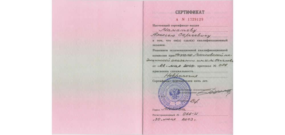 8 - Сайт бесплатных материалов доктора Алексея Маматова