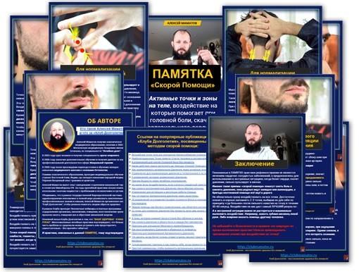 collage2 ten500 1 1 - Бесплатная книга Памятка активных точек от Алексея Маматова