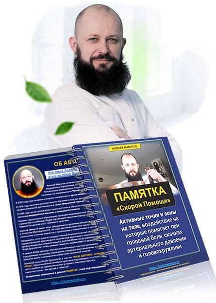 pamyatka pdf - Сайт бесплатных материалов доктора Алексея Маматова