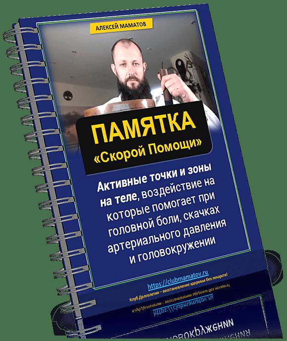 book bonus - Какие активные точки при головной боли нужно массировать, показывает Алексей Маматов