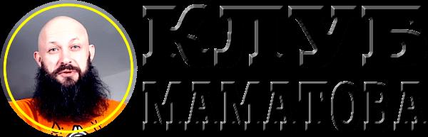 cropped logo black600 1 - Как снизить внутричерепное давление: поможет массаж шеи и затылка от доктора Маматова