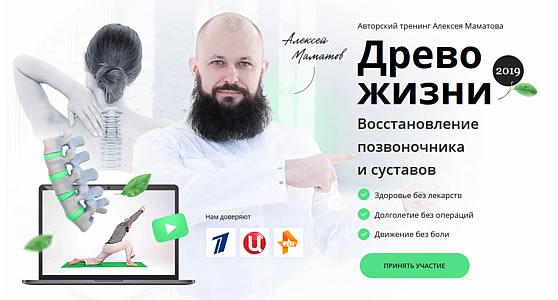 drevo zhizni - Регистрация на бесплатные вебинары Алексея Маматова
