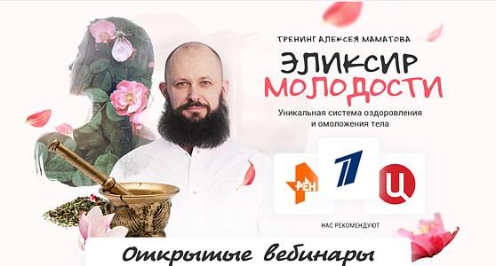 eliksir molodosti - Регистрация на бесплатные вебинары Алексея Маматова