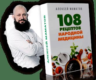 free pdf 108 site - Массаж ушей избавляет от многих болезней: точечный массаж на ушах показывает Алексей Маматов