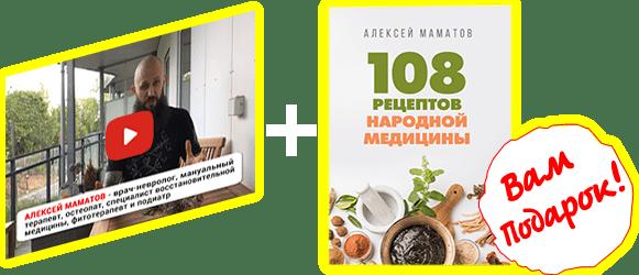 glav bonus - Регистрация на бесплатные Эфиры Алексея Маматова
