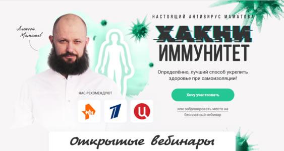 immunka - Регистрация на бесплатные вебинары Алексея Маматова