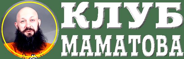 Запишитесь в Клуб Маматова
