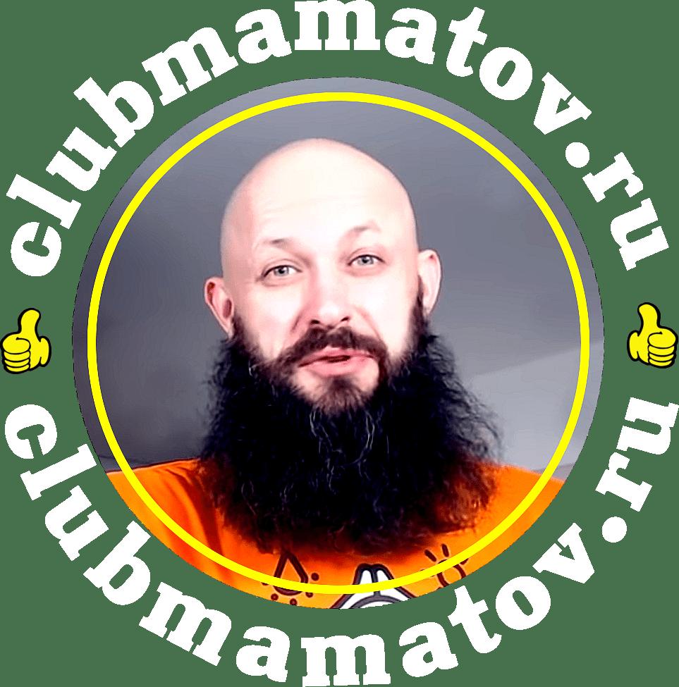 logo clubmamatova - Контакты