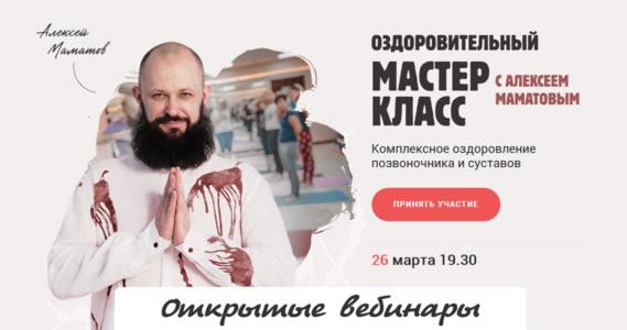 master klass - Регистрация на бесплатные вебинары Алексея Маматова
