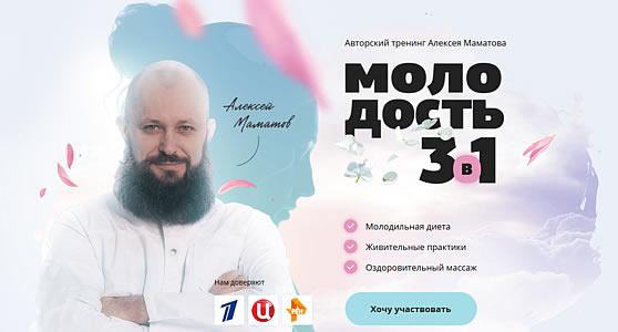 molodost31 - Регистрация на бесплатные вебинары Алексея Маматова