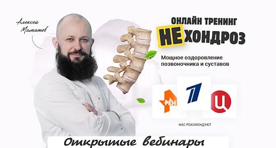 nehondroz - Регистрация на бесплатные вебинары Алексея Маматова