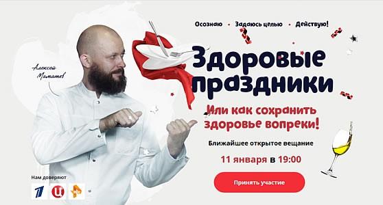 prazdniki - Регистрация на бесплатные вебинары Алексея Маматова