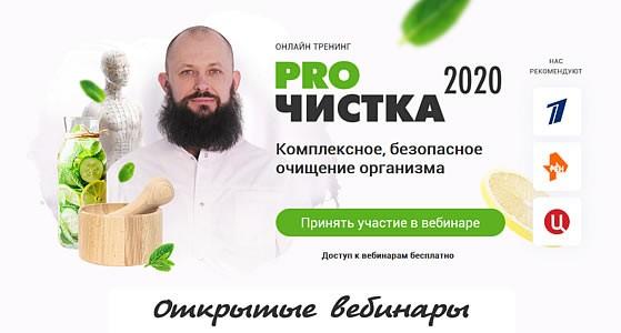 prochistka2020 - Регистрация на бесплатные вебинары Алексея Маматова