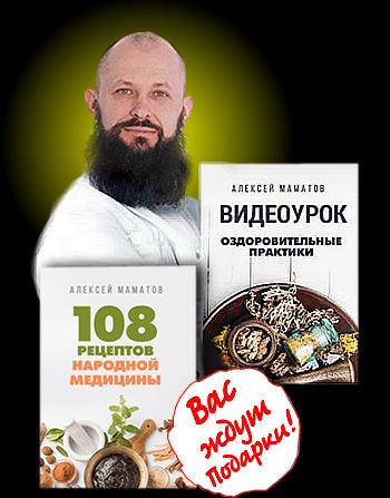 promo 108 - Регистрация на бесплатные Эфиры Алексея Маматова
