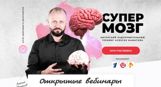 superrmozg - Регистрация на бесплатные вебинары Алексея Маматова
