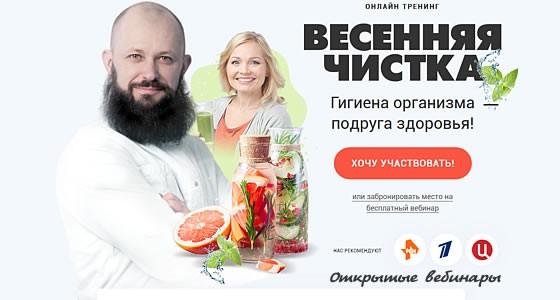 vesen chistka - Регистрация на бесплатные вебинары Алексея Маматова