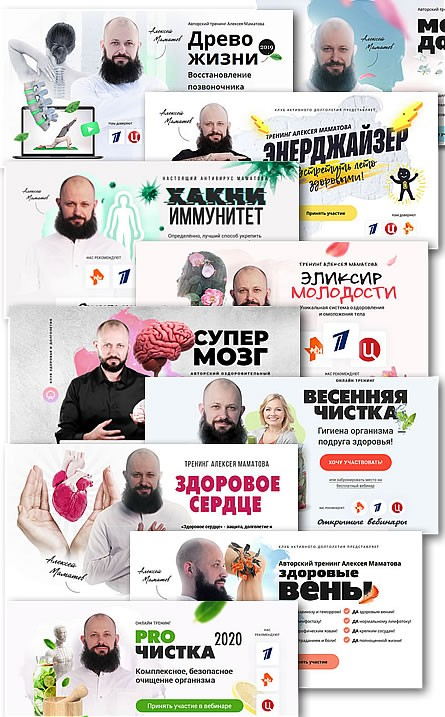 webinary - Сайт бесплатных материалов доктора Алексея Маматова