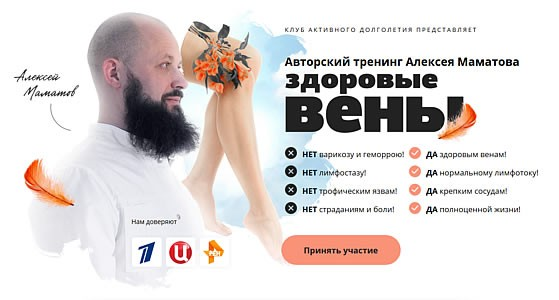 zdorovye veny - Регистрация на бесплатные вебинары Алексея Маматова