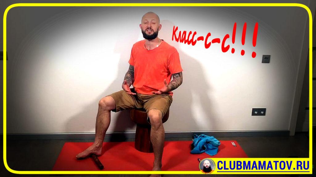 Алексей Маматов упражнение для стопы ног