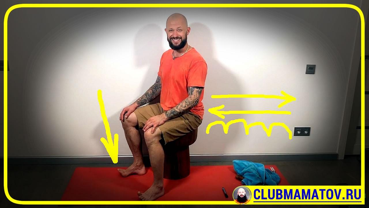 Алексей Маматов - как тренировать стопы и ноги