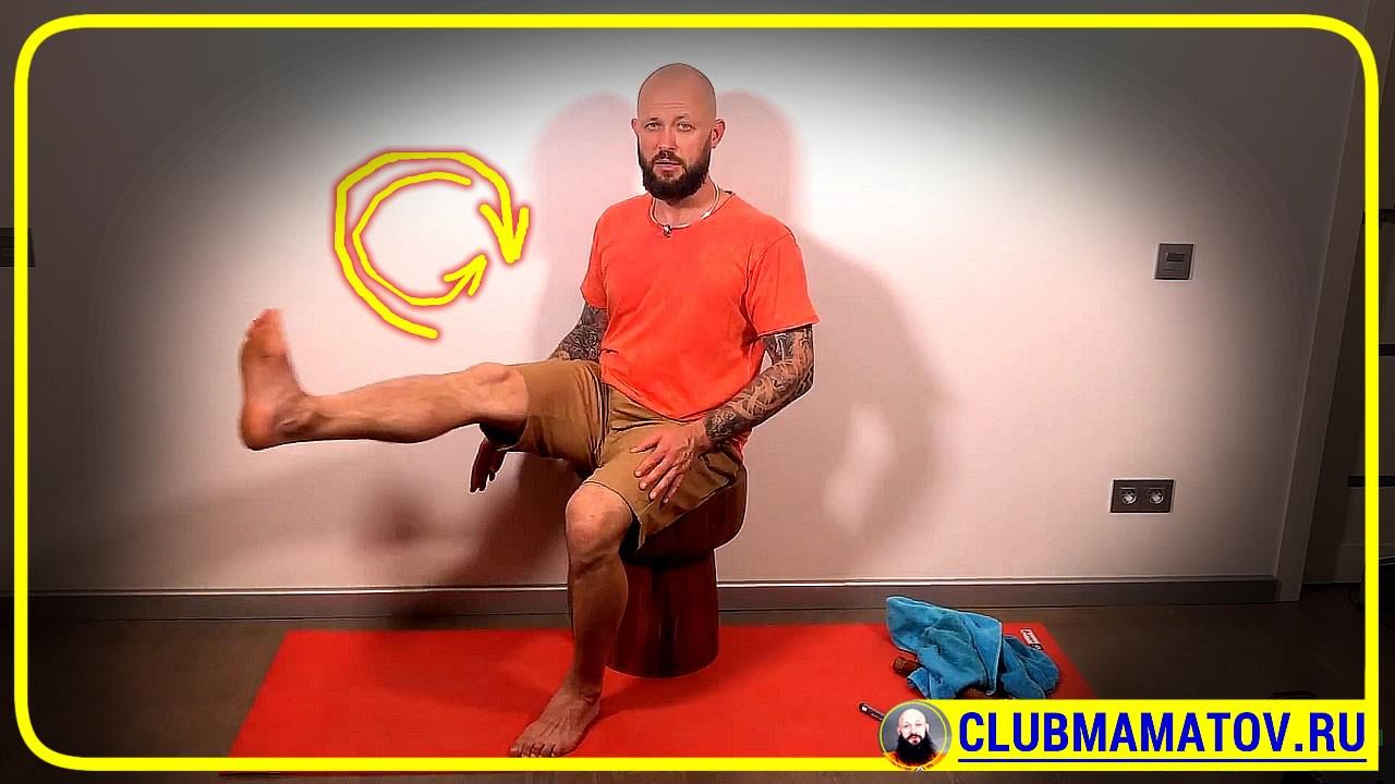 Маматов - Упражнение для коленного