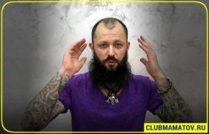 Алексей Маматов точки на голове