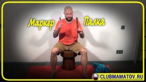 Маматов - Разминка пальцев ног