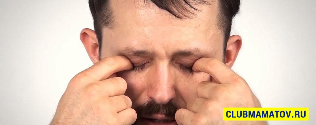 0215 5 1024x407 - Массаж для глаз от мешков, отеков и синяков под глазами. Самомассаж глаз от доктора Маматова