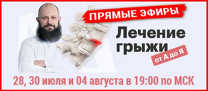 040 1 - Тест на грыжу позвоночника: кому грозят проблемы с грыжей в спине объясняет Алексей Маматов