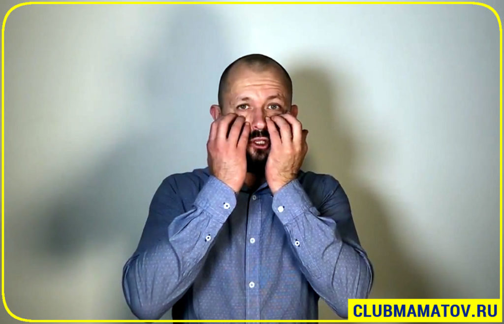 0005 4 1024x658 - Тренировка для зрения глаз: точечный массаж глаз для улучшения зрения показывает Алексей Маматов