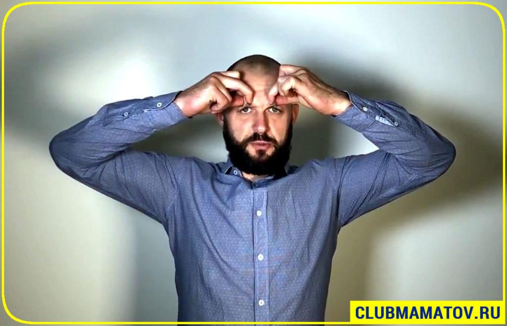 0005 6 1024x658 - Тренировка для зрения глаз: точечный массаж глаз для улучшения зрения показывает Алексей Маматов