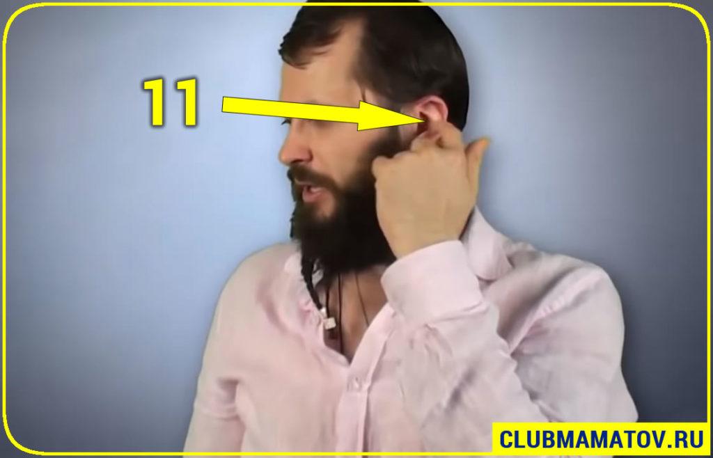 0015 8 1024x658 - 11 точек от давления на теле: как повысить или снизить давление в домашних условиях показывает Алексей Маматов