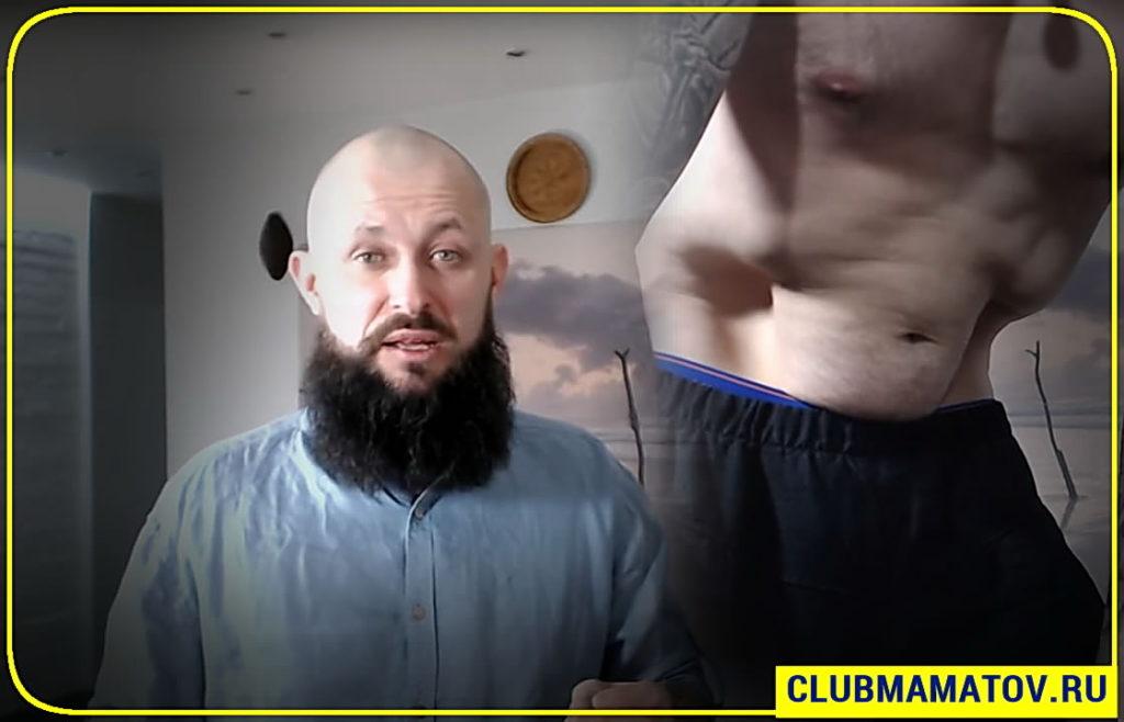 Маматов - Как делать вакуум для похудения